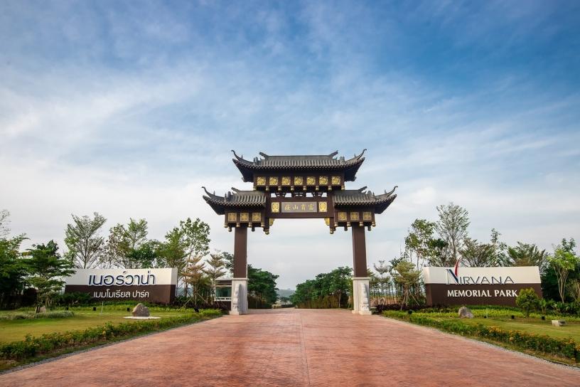 Nirvana Memorial Park Thailand เนอร์วาน่า เมมโมเรียล ปาร์ค บ้านบึง